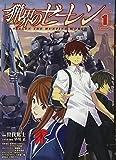 猟界のゼーレン (1) (電撃コミックスNEXT)