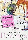 Sweet Sweet リベンジ(1) (KCx)