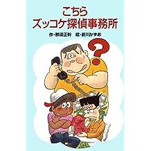 こちらズッコケ探偵事務所 それいけズッコケ三人組 (ズッコケ文庫)