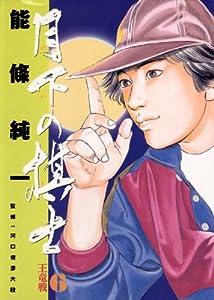 月下の棋士(6) (ビッグコミックス)