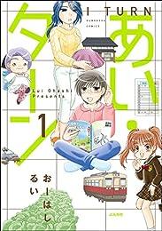 あい・ターン (1) (主任がゆく!スペシャル)