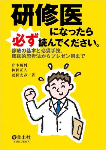 研修医になったら必ず読んでください。〜診療の基本と必須手技、臨床的思考法からプレゼン術までの詳細を見る