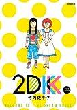 2DK 2013 WINTER (モーニングKCDX)