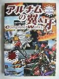 アルナムの翼&牙 焼塵の空の彼方へ 獣族十二神徒伝説 コンプリートワークス (TAKAHASHI SHOTEN GAME BOOKS)