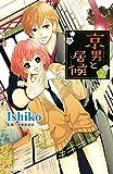 京男と居候 分冊版(2) (別冊フレンドコミックス)