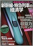 徹底解析!!最新鉄道ビジネス 新幹線・特急列車の経済学 (洋泉社MOOK)