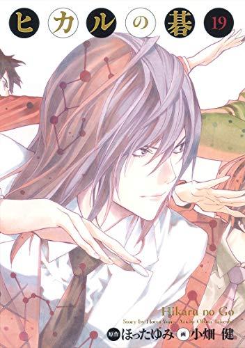 ヒカルの碁 完全版 19 (愛蔵版コミックス)