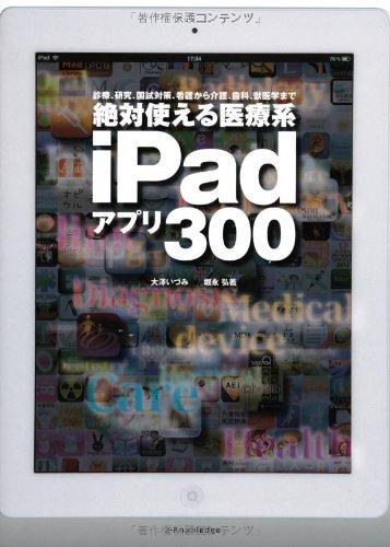 絶対使える医療系iPadアプリ300の詳細を見る