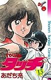 タッチ 完全復刻版(13) (少年サンデーコミックス)