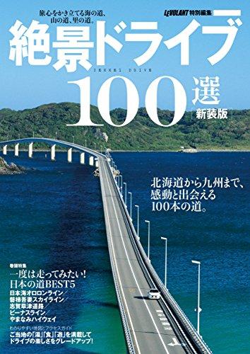 新装版 絶景ドライブ100選 ル・ボラン特別編集 学研ムック[Kindle版]