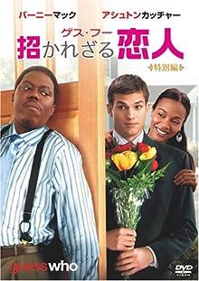ゲス・フー 招かれざる恋人 (特別編) [DVD]