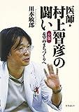 医師・村上智彦の闘い―夕張希望のまちづくりへ