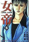 女帝 5 (芳文社コミックス)
