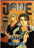Jane 6 (ゼロコミックス)