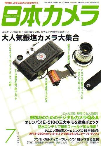 日本カメラ 2007年 07月号 [雑誌]