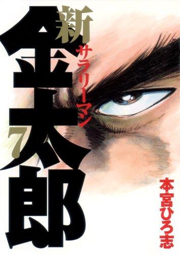 新サラリーマン金太郎 7 (ヤングジャンプコミックス)の詳細を見る