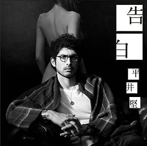 告白(初回生産限定盤)(DVD付)