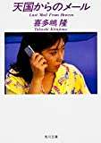 天国からのメール<「ブラディ・マリー」シリーズ> (角川文庫)