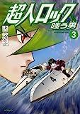 超人ロック 嗤う男3 Locke The Superman SNEERING MAN (MFコミックス フラッパーシリーズ)