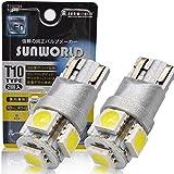 Safego T10 LED ホワイト 爆光 194 168 W5W LED バルブ 5連 5050 SMD 高輝度 LED電球 12V車用 2個セッ