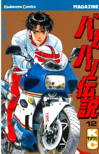 バリバリ伝説(12) (週刊少年マガジンコミックス)
