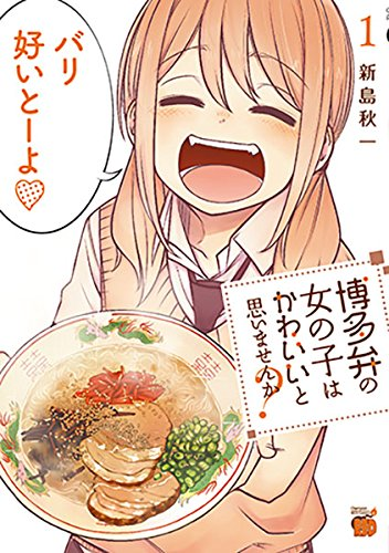 博多弁の女の子はかわいいと思いませんか?(1) (チャンピオンREDコミックス)