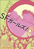 S(スコシ)F(フシギ)ガールズ!  / 燈谷 朔 のシリーズ情報を見る