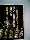 『リンチ共産党事件』の思い出—資料袴田里見訊問・公判調書 (1976年)