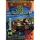 スーパードンキーコング3 謎のクレミス島 攻略ガイドブック