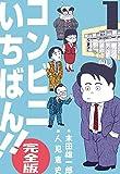 コンビニいちばん!!【完全版】1