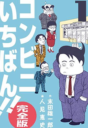 [人見 恵史, 末田 雄一郎]のコンビニいちばん!!【完全版】1