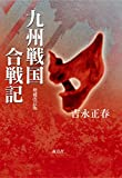 九州戦国合戦記 増補改訂版