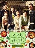 [DVD]ママもキレイだ DVD-BOX4