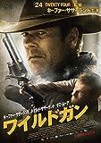 ワイルドガン [DVD]