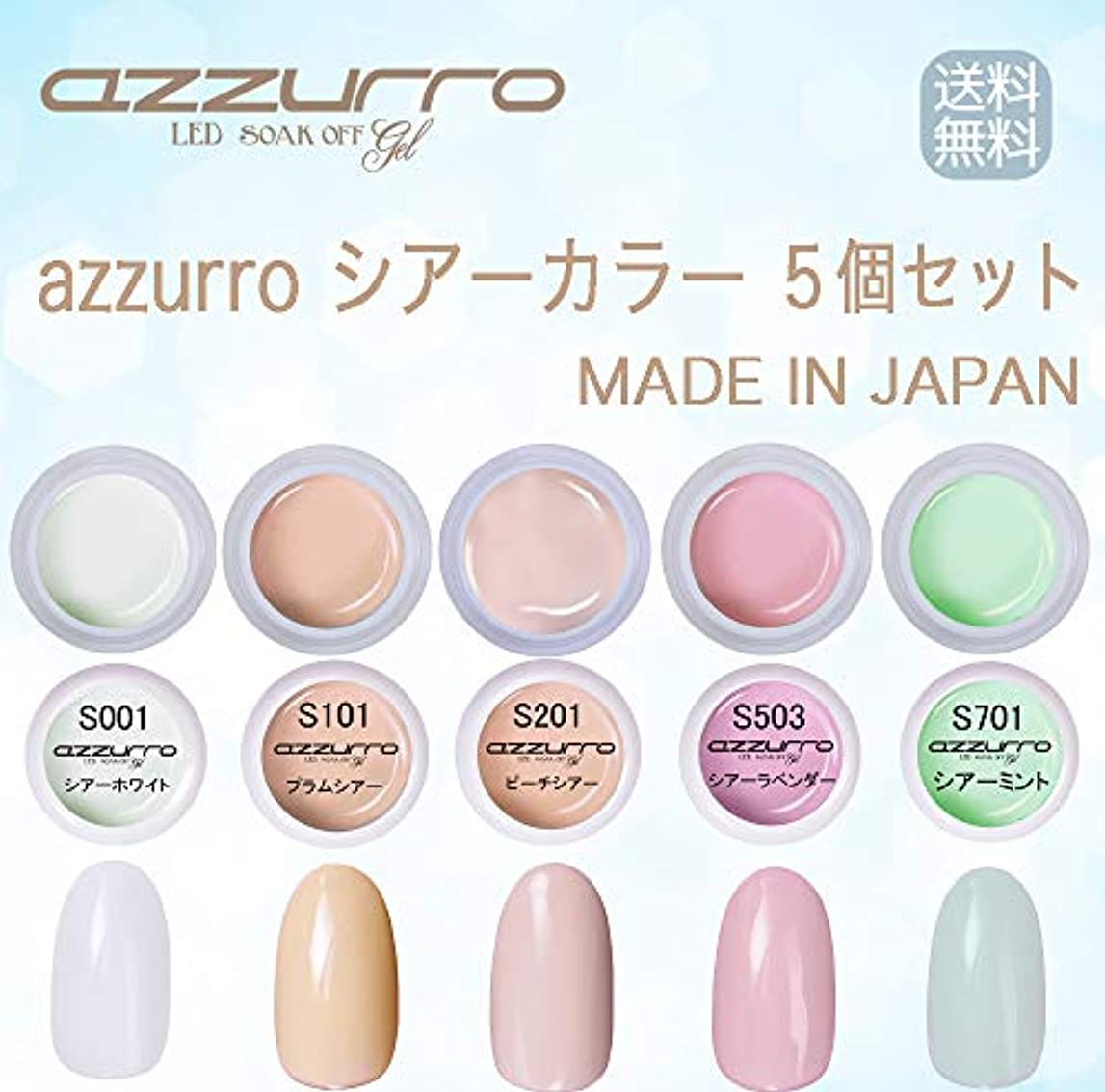 柔和台無しに着実に【送料無料】日本製 azzurro gel シアー カラージェル5個セット グラデーションにもピッタリなカラー