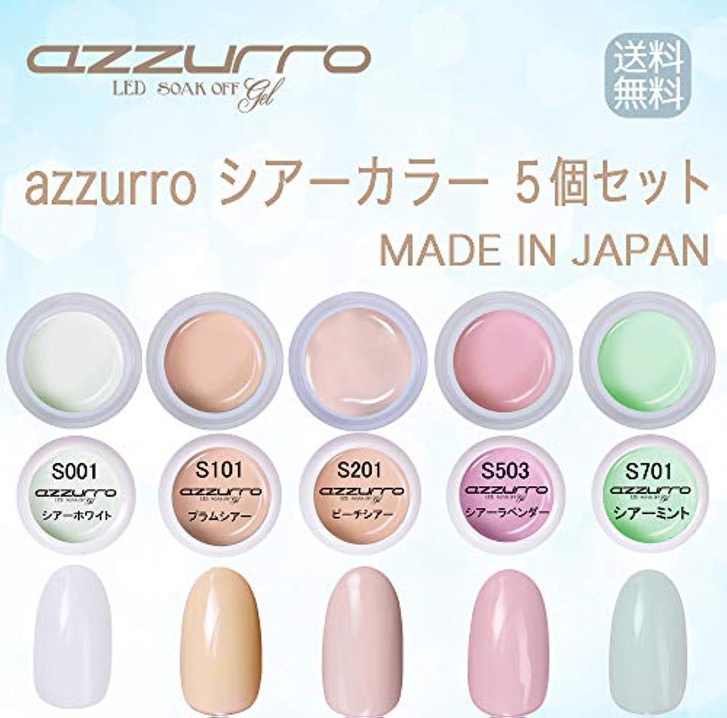 平方征服するノベルティ【送料無料】日本製 azzurro gel シアー カラージェル5個セット グラデーションにもピッタリなカラー
