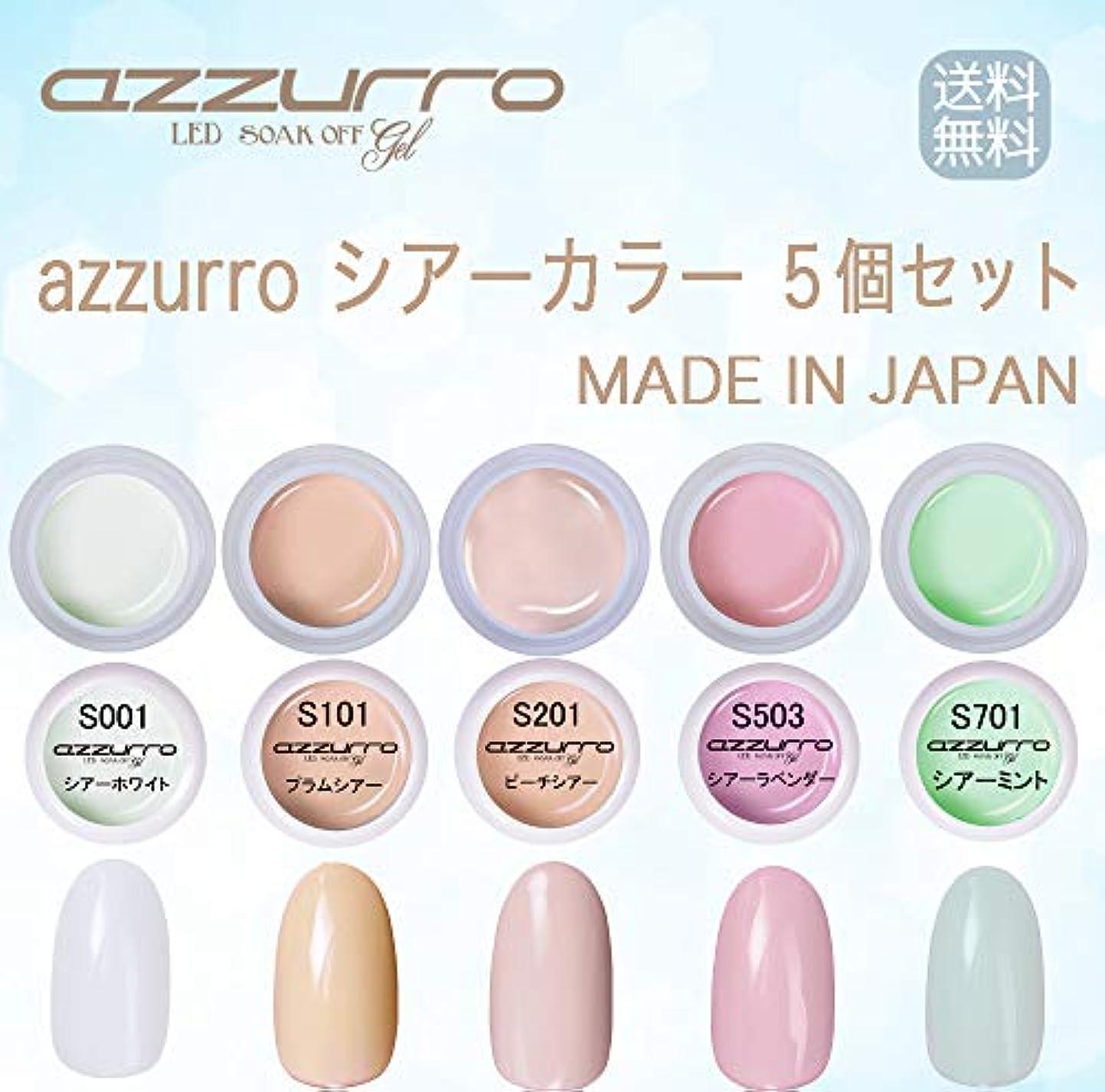 【送料無料】日本製 azzurro gel シアー カラージェル5個セット グラデーションにもピッタリなカラー