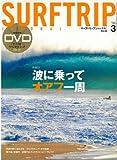 SURFTRIP JOURNAL (サーフトリップジャーナル) 2012年 03月号