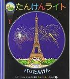 パリたんけん (はじめての発見―たんけんライトシリーズ)