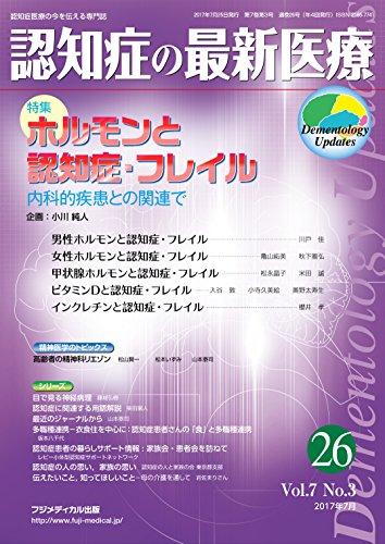 認知症の最新医療 Vol.7 No.3 特集:ホルモンと認知症・フレイル