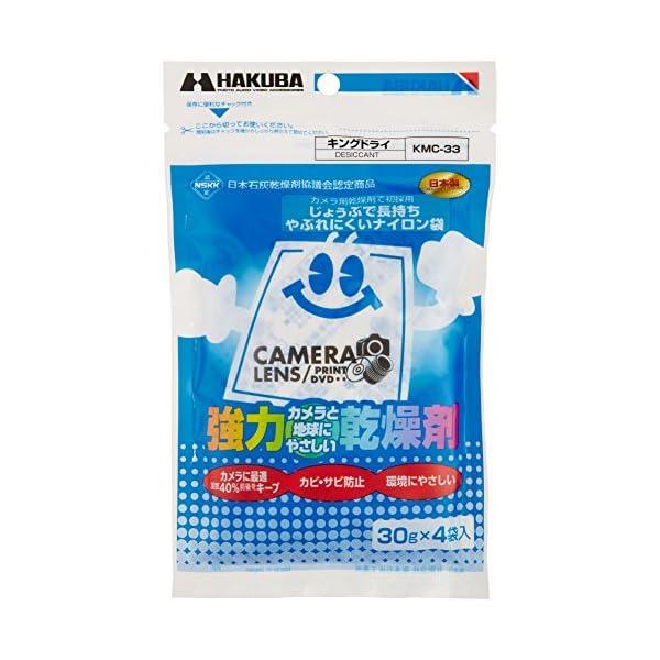 【まとめ買いセット】HAKUBA 防湿剤 キング...の商品画像
