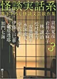 怪談実話系3 書き下ろし怪談文芸競作集(MF文庫ダヴィンチ) (MF文庫ダ・ヴィンチ)