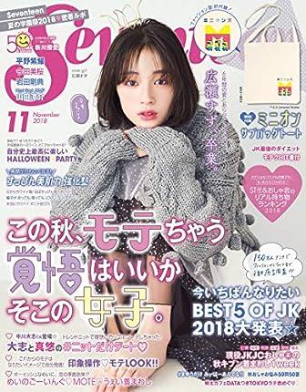 Seventeen (セブンティーン) 2018年11月号 [雑誌]