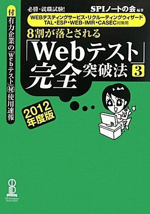 【WEBテスティングサービス・リクルーティングウィザード・TAL・ESP・WEB-IMR・CASEC対策用】必勝・就職試験! 8割が落とされる「Webテスト」完全突破法【3】2012年度版の詳細を見る