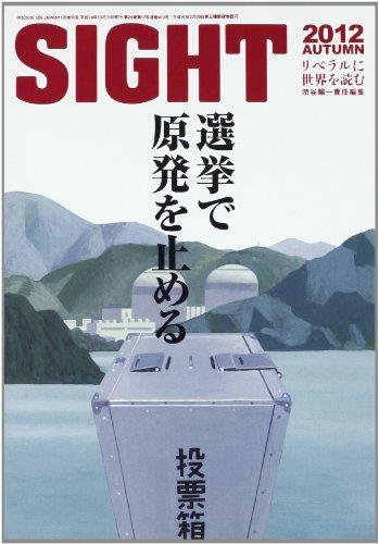 SIGHT (サイト) 2012年 11月号 [雑誌]の詳細を見る