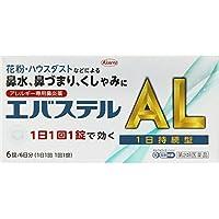 【第2類医薬品】エバステルAL 6錠 ※セルフメディケーション税制対象商品