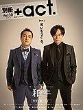 別冊act Vol30