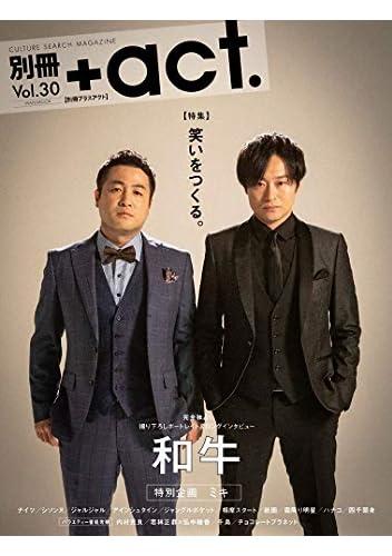 別冊+act. Vol.30 (ワニムックシリーズ240)
