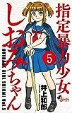 指定暴力少女 しおみちゃん(5) (少年サンデーコミックス)