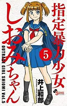 [井上和郎]の指定暴力少女 しおみちゃん(5) (少年サンデーコミックス)